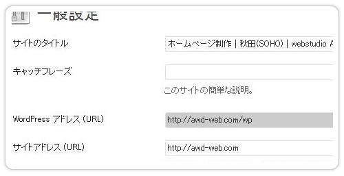 WordPressのURL変更でログインできなくなった場合の対処方法