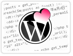 query_postsを使ってループの条件を指定する